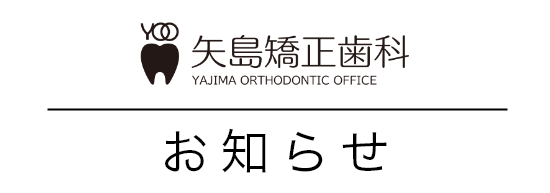 矢島矯正歯科 YAJIMA ORTHODONTIC OFFICE 公式BLOG